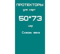 Протекторы для карт 50*73 (Сквозь века)
