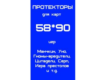 Протекторы для карт 58*90 (Манчкин, Уно, Игра престолов, Гномы-вредители, Бэнг, Серп и т.д.)