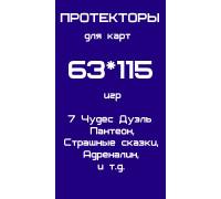 Протекторы для карт 63*115 (7 Чудес Дуэль Пантеон, Страшные сказки, Адреналин)