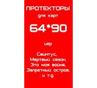 Протекторы для карт 64*90 (Свинтус, Мертвый сезон, Находка для шпиона и т.д.)