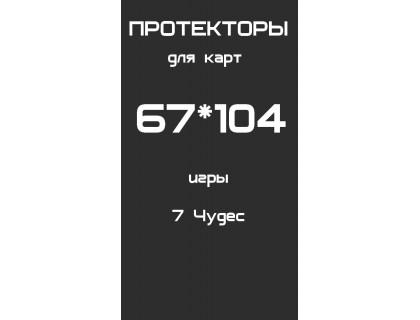 Протекторы для карт 67*104 (7 Чудес)