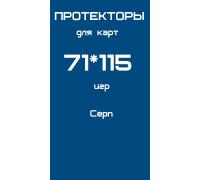 Протекторы для карт 71*115 (Серп)