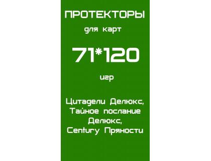 Протекторы для карт 71*120 (Тайное Послание Делюкс, Цитадели Делюкс, Century Пряности и т.д.)