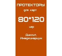 Протекторы для карт 80*120 (Диксит, Имаджинариум и т.д.)