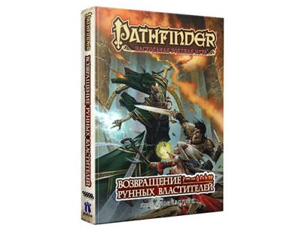 Настольная ролевая игра Pathfinder. Возвращение Рунных Властителей. Книга правил и сценариев