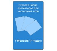 Набор Протекторов для настольной игры 7 Wonders (7 Чудес)