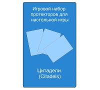 Набор Протекторов для настольной игры Цитадели (Citadels)