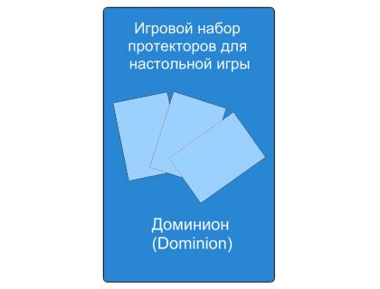 Набор Протекторов для настольной игры Dominion (Доминион)
