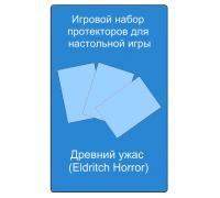 Набор Протекторов для настольной игры Древний ужас (Eldritch Horror)