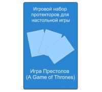 Набор Протекторов для настольной игры Игра Престолов (A Game of Thrones)