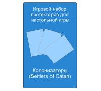 Набор Протекторов для настольной игры Колонизаторы (Settlers of Catan)