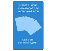 Набор Протекторов для настольной игры Camel Up (По верблюдам!)