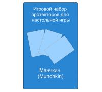 Набор Протекторов для настольной игры Манчкин (Munchkin)