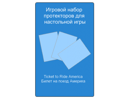 Набор Протекторов для настольной игры Ticket to Ride: America (Билет на поезд: Америка)
