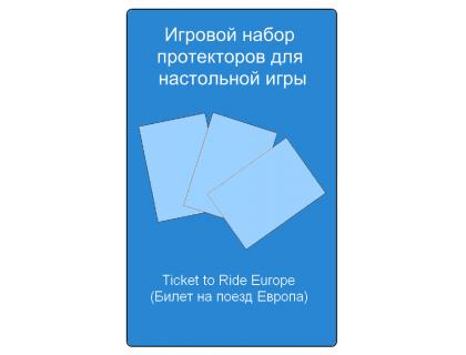 Набор Протекторов для настольной игры Ticket to Ride: Europe (Билет на поезд: Европа)