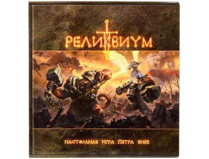 Настольная игра Реликвиум (Бестиарий Сигиллума)