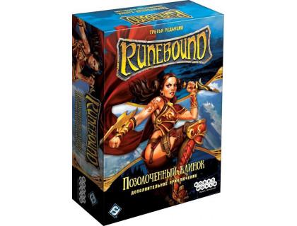 """Настольная игра Runebound. Третья редакция. Дополнительное приключение """"Позолоченный клинок"""""""