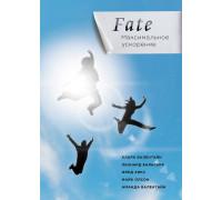 Настольная ролевая игра (книга) Fate Максимальное ускорение