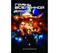 Настольная ролевая игра (книга) Грань Вселенной: Фронтир