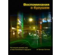 Настольная ролевая игра (книга) Воспоминания о будущем (Remember Tomorrow)