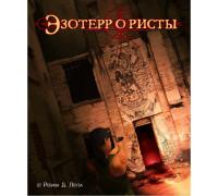 Настольная ролевая игра (книга) Эзотеррористы