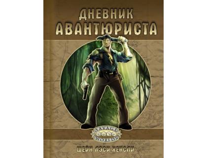 Настольная ролевая игра (книга) Дневник авантюриста (Savage Worlds)