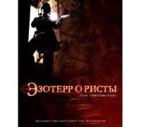 Настольная ролевая игра (книга) Эзотеррористы. Зона Ответственности