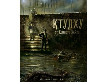 Настольная ролевая игра (книга) Ктулху