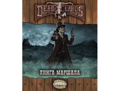 Настольная ролевая игра (книга) Deadlands: Книга маршала 2 издание