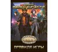 Настольная ролевая игра (книга) Savage Worlds: Правила игры (Дневник авантюриста)