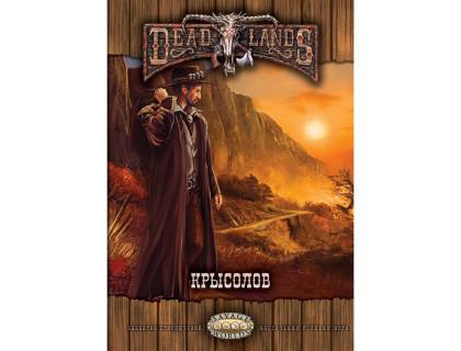 Настольная ролевая игра (книга) Deadlands: Крысолов
