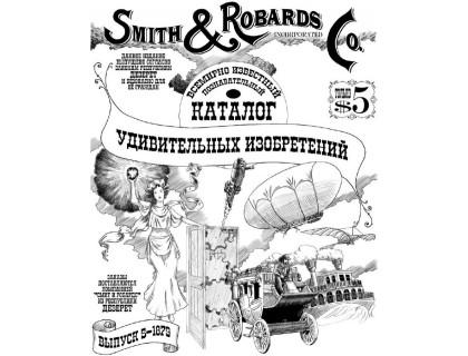 Настольная ролевая игра (книга) Deadlands: Smith & Robards (Каталог удивительных вещей. Смит и Робардс)