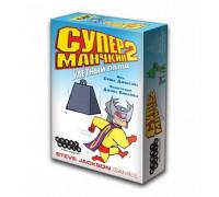 Настольная игра Супер Манчкин 2. Улетный плащ (Super Munchkin 2. The Narrow S Cape)