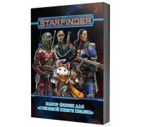 """Настольная ролевая игра Starfinder. Набор фишек для """"Основной книги правил"""""""