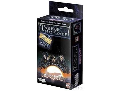 Настольная игра Тайное наследие. Звездолёт (Lost Legacy: The Starship)