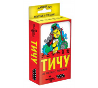 Настольная игра Тичу (Tichu, Tai Pan, Хозяин)
