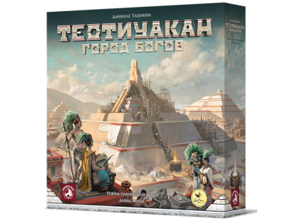 Настольная игра Теотиуакан. Город богов