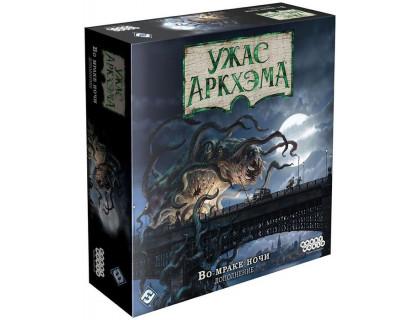 Настольная игра Ужас Аркхэма. Во мраке ночи