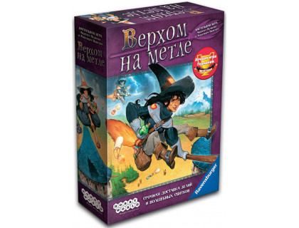 Настольная игра Верхом на метле (Broom Service)
