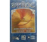 Настольная игра Этнос. Дополнительная раса Феи (Ethnos)