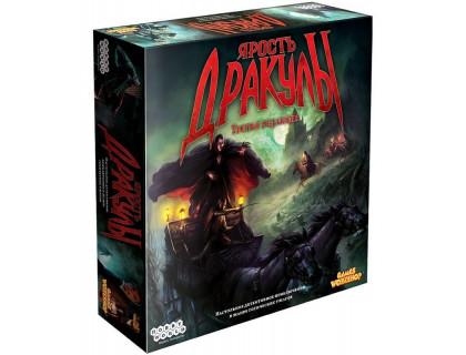 Настольная игра Ярость Дракулы (Fury of Dracula ) русское издание
