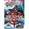 Настольная игра Звёздные империи (Star Realms)