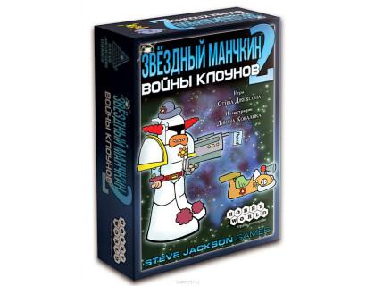 Настольная игра Звёздный манчкин 2. Войны клоунов (Star Munchkin 2. The Clown Wars)