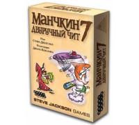 Настольная игра Манчкин 7: Двуручный чит (Munchkin 7: Cheat With Both Hands)
