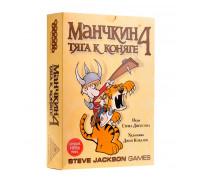 Настольная игра Манчкин 4: Тяга к коняге (Munchkin 4: The Need for Steed)