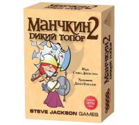 Настольная игра Манчкин 2: Дикий Топор (Munchkin 2: Unnatural Axe)
