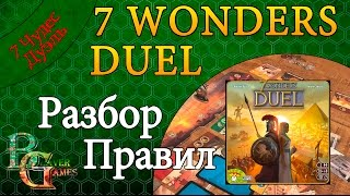 игра 7 Wonders Duel