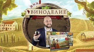 Виноделие игра