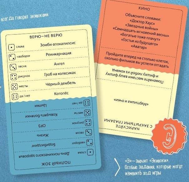 Игра Экивоки Скачать Карточки Бесплатно - фото 4